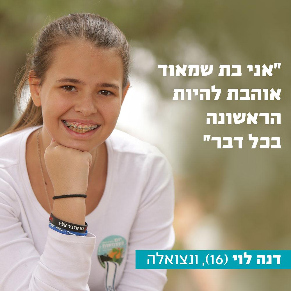 דנה לוי