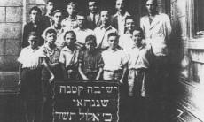 Ученики гетто, 1944 г.