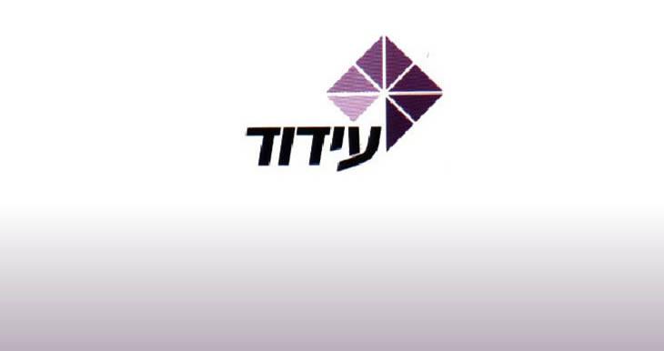 חברת עידוד לוגו