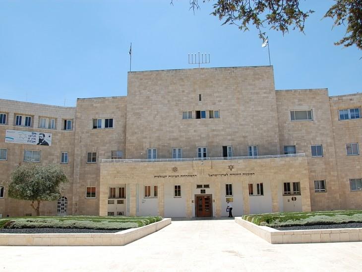 Jewish Agency Building