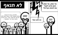 Midrash Shavuot